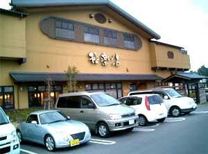 極楽湯泉北豊田店の外観