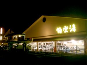 極楽湯大和橿原店の外観