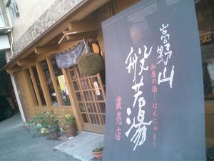 初桜酒造の外観