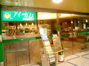 アイ・カフェ宮街道店の入り口