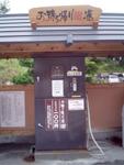 虹の湯の温泉自動販売機