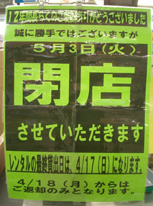 ニノミヤ橋本店閉店のお知らせ