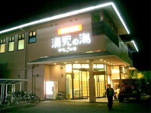 貝塚市「清児の湯」の外観
