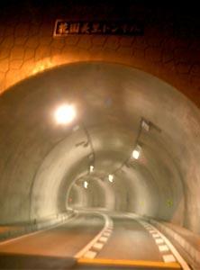 花園美里トンネルの入り口